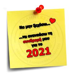 Ανανέωση συνδρομών για το 2021.